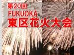 第20回FUKUOKA東区花火大会