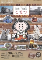 【特別展】人・モノ・写真でふり返る昭和・平成のこまつ