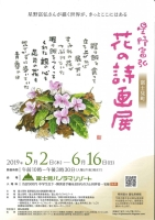 長野県富士見町 星野富弘 花の詩画展 同時開催 野の花野草アート展示