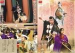 【入場無料】日本こども歌舞伎まつりin小松(全国子供歌舞伎フェスティバルin小松)特別上映会 シネマdeお旅