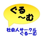 5/31(金)ぐる~む的食事会