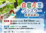 食農産業クラスター推進協議会 総会・交流会