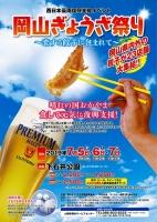 西日本豪雨復興支援イベント「岡山ぎょうざ祭り」~恋する餃子に包まれて~