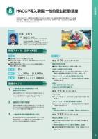 HACCP導入準備(一般的衛生管理)講座