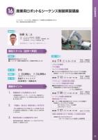 産業用ロボット&シーケンス制御実習講座