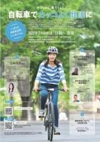 茨城県主催 自転車活用シンポジウム