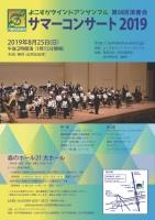 よこすかウインドアンサンブル 第60回演奏会 サマーコンサート2019