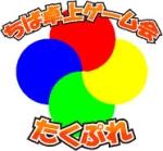 7/13(土)ちば卓上ゲーム会@蘇我コミュニティセンター