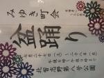 習志野台4丁目夏祭り盆踊り