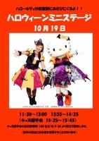 武蔵野学院大学・武蔵野短期大学なでしこ祭