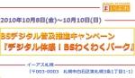 【イーアス札幌】BSデジタル普及推進キャンペーン『デジタル体感!BSわくわくパーク』【無料】