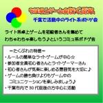 9/22(日)モノポリー会(ボードゲーム会)