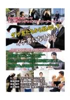 人を惹きつけるビジネスコーディネート(武志縁結びプロジェクト)