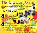 10/20(日)はネイティブが開催する本場のハロウィンパーティで楽しもう♪