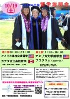 アメリカ大学奨学金プログラム 留学説明会