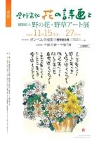 成田 星野富弘 花の詩画展と樹脂粘土 野の花・野草アート展