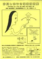 砂川しげひさ環境漫画展 開催します!