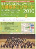 九響親子コンサート 2010