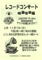 レコードコンサート映画音楽編