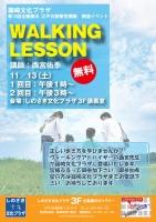 『Walking Lesson』開催いたします~!