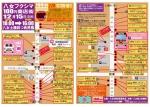 100円商店街 × 健康・雑貨マルシェ