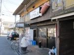 勝田台の「らーめん どてちんIII」でラーメン食べてきました