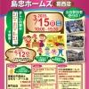 島忠ホームズ葛西店フリーマーケット(シマホマルシェ)のイメージ