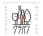 KURASHIKI WINE FES クラバン