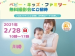 【2/8 川崎】ベビー・キッズ・ファミリー撮影会【無料】