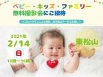 2/14 東松山【無料】ベビー・キッズ・ファミリー撮影会