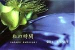 川崎貞子写真展 『私の時間』 開催のお知らせ