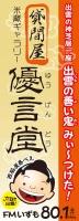 【エフエムいずも】善ちゃんの鬼みつ!「出雲の善い鬼みぃーつけた!」★ゲストは魂を込めて「縁結び」「えにしずく」をやさしく唄う松山優太さん!今年の紅白が楽しみ!