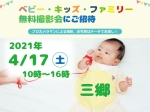 4/17 三郷【無料】☆ベビー・キッズ・ファミリー撮影会☆