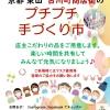 京都・東山 古川町商店街のプチプチ手づくり市のイメージ
