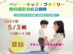 5/3 ☆草加☆【無料】ベビー・キッズ・ファミリー撮影会