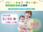 5/30 ☆川崎☆【無料】ベビー・キッズ・ファミリー撮影会♪