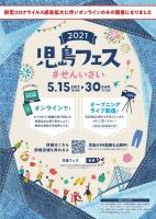 「2021 児島フェス」#せんいさい