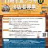 フリーマーケットin川崎市民プラザ 出店者募集のイメージ