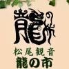 【9月は中止】龍の市のイメージ