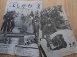 昭和54年2月号 広報よしかわ!