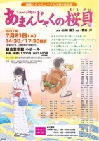 鎌倉こどもミュージカル第4回公演 『ミュージカル あまんじゃくの桜貝』