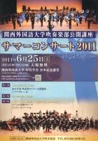 関西外国語大学吹奏楽部公開講座 サマーコンサート2011