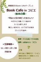 Book Cafe in コピエ -絵本の森-