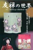 友禅の世界 ~春木弘雄と古典友禅・市松人形名品展~