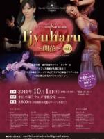 ベリーダンスとアラブ打楽器ダラブッカによるSHOW「Ijyuharu~開花~VOL,1」