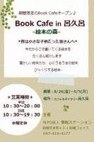 Book Cafe in 呂久呂 〜絵本の森〜