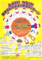 東日本大震災復興支援イベント『とどけ! つなげ! 鎌倉由比ガ浜より熱きメッセージ』