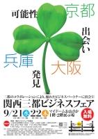 関西三都ビジネスフェア(大阪・兵庫・京都)