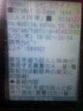 JPG110826_0933~01 写メ詳細情報 製造番号 STSDP248530 CDMA A5523T JPG110826_0933~02 写メ詳細情報 製造番号 STSDP248530 CDMA A5523T