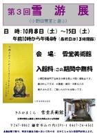 第3回 雪游展 ~小野田雪堂と遊ぶ~ in きたかまくら雪堂美術館